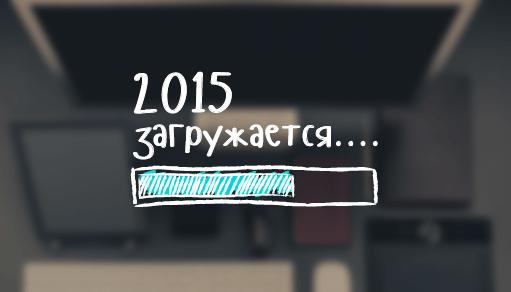 Лучшее в веб дизайне за год итоги блога
