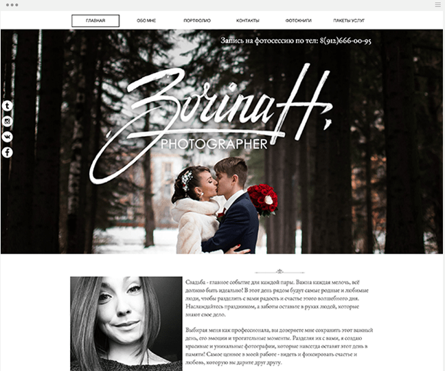 сайт свадебный фотограф