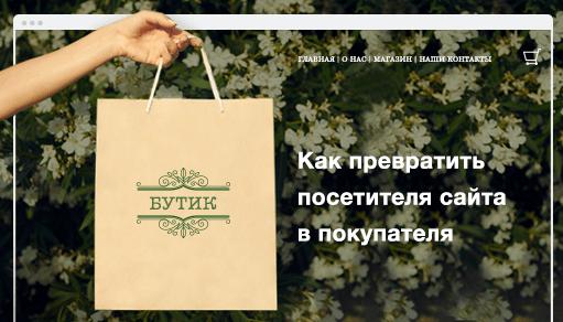 как привлечь клиентов в онлайн магазин