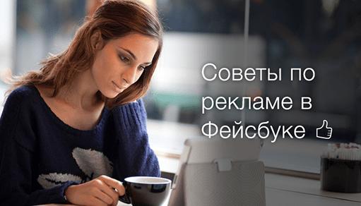 девушка работает над рекламной компанией в Фейсбуке