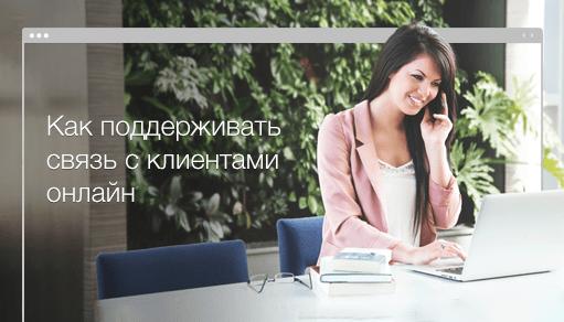Как поддерживать связь с клиентами с помощью приложений и соцсетей