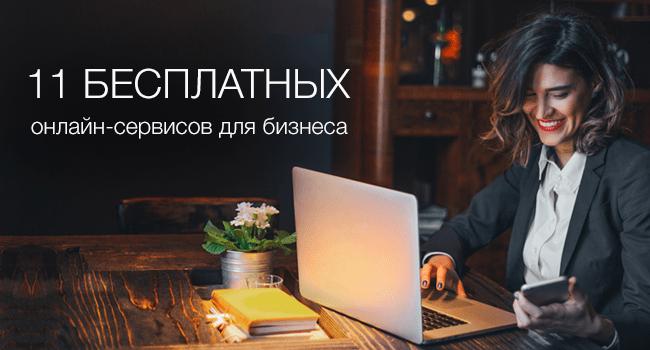 11 бесплатных онлайн-сервисов для бизнеса