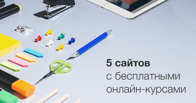 5 сайтов с бесплатными онлайн-курсами
