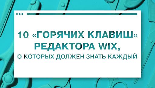 Секреты редактора Wix: 10 «горячих клавиш», о которых должен знать каждый