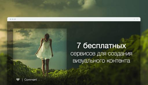 7 бесплатных онлайн-сервисов для работы с графикой и видео