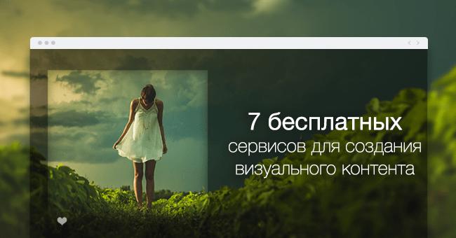 7 бесплатных онлайн-сервисов для работы с изображениями