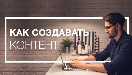 Как написать хороший текст для своего сайта